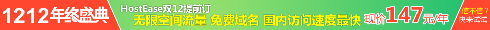 HostEase美国主机优惠促销