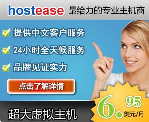 HostEase美国主机