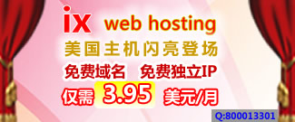 IXwebhosting主机