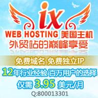 IX Webhosting主机优惠