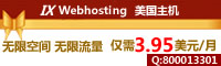 IXwebhosting美国主机