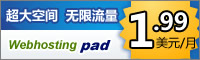 webhostingPad美国虚拟主机