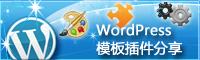 Wordpress插件模版