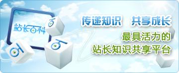 站长百科Wiki平台 站长知识库