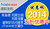 HostEase五折特惠促销中