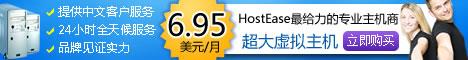 HostEase美国空间