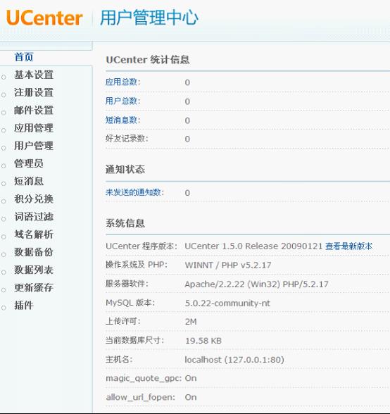 进入ucenter用户管理中心,输入用户名和密码,进入如下界面